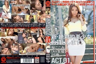 新・絶対的美少女、お貸しします。 ACT.01
