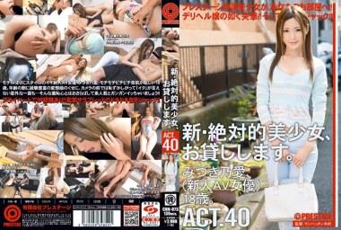 新・絶対的美少女、お貸しします。 ACT.40 みづき乃愛
