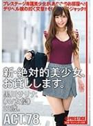 新・絶対的美少女、お貸しします。 ACT.78 黒川サリナ(AV女優)22歳。
