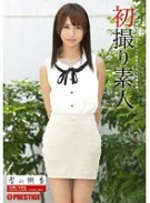 初撮り素人 Vol.001 栗山朋香