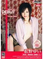 DEBUT P-GIRLS 松野ゆい