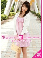 生エロバイト 01