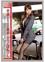 働くオンナ3 Vol.02 桜木えみ香
