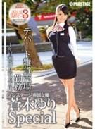 働くオンナ3 蒼木ゆり SPECIAL SP.03