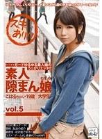 素人隙まん娘 vol.5