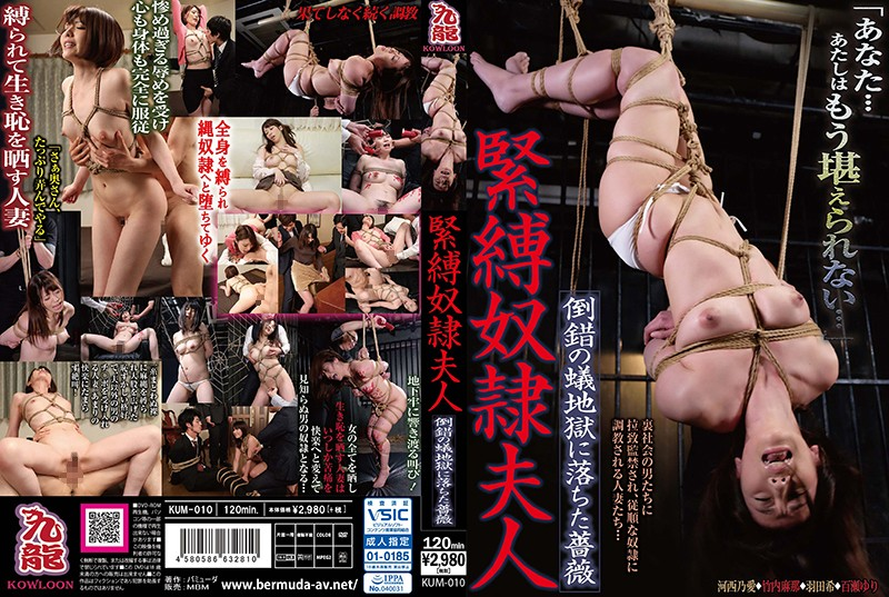 KUM-010 An S&M Servant Wife Who Falls Into Perverted Hell - Bara