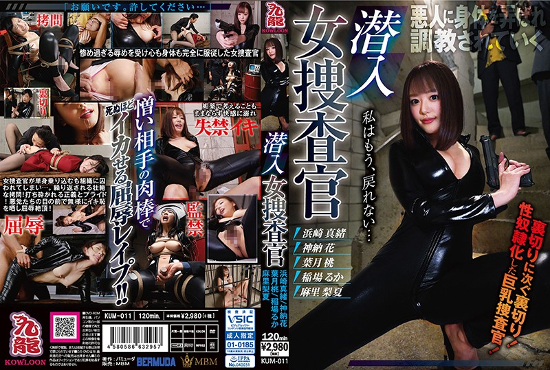 KUM-011 Undercover Female Detective