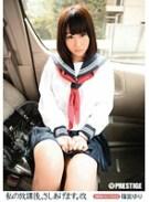 私の放課後、さしあげます。改 篠宮ゆり