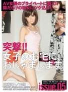 突撃!!女子のお宅に、おじゃまします。 issue.05