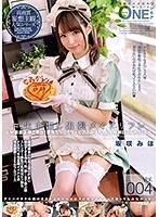 #生中出し出張メイドリフレ Vol.004 坂咲みほ