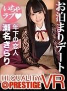【VR】年下の恋人・瀬名きらりとSEX三昧お泊まりデート!!