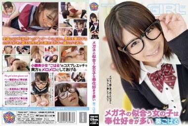 メガネの似合う女の子は奉仕好きが多い 葵こはる
