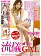 Tokyo 流儀 Special VOL.01 流儀 of the GAL MARIN