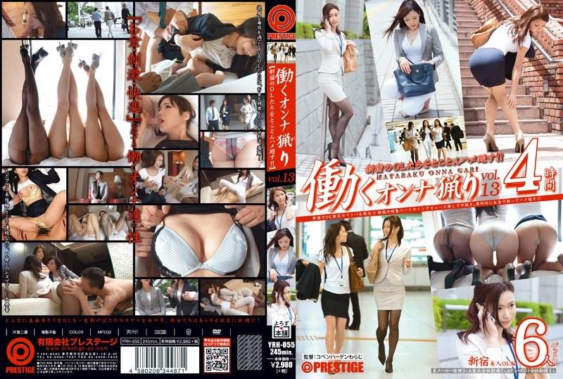 働くオンナ猟り vol.13