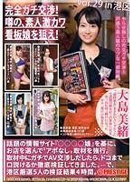 完全ガチ交渉!噂の、素人激カワ看板娘を狙え!vol.29