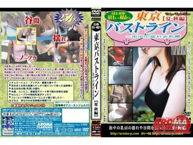 追跡狙い撮り 東京バストライン[夏、秋編] 〜街中の揺れる乳房