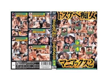 ドスケベ痴女マニアックス 2 3P&4P編