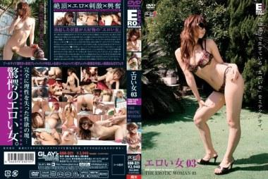 エロい女 03