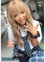 After school @ diary 03 Riku