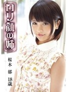 ロリ専科 ロリ顔の姉 桜木郁 18歳