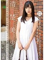 ロリ専科 清楚美少女~上京してきた姪っ子が見ない間に大人っぽくなっていた~ひとりっ子 あい 星奈あい