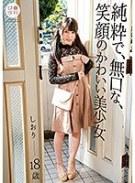 ロ●専科 純粋で、無口な、笑顔のかわいい美少女 しおり18歳 倉木しおり