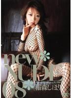 new NUDE 08 [稲森しほり]