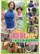 親戚の巨乳叔母さんと行った1泊2日熱海温泉旅行 水元恵梨香