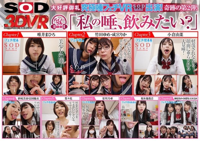 唾飲みVR-2- 美女の唾厳選12名スペシャル!