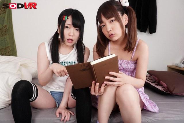 【VR】サキュバスVR〜第2章〜不思議な呪文で親戚の双子姉妹が搾精サキュバスに大変身!2