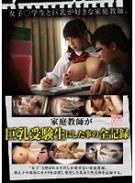 家庭教師が巨乳受験生にした事の全記録 隠撮カメラFILE (GG-057)