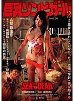 SEX OF THE DEAD 巨乳ゾンビガール 2 浜崎真緒