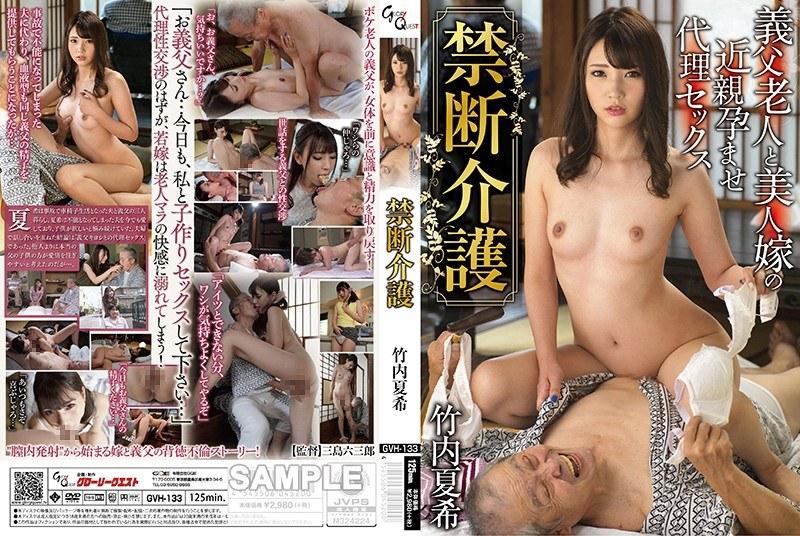 GVH-133 Naughty Nurses - Natsuki Takeuchi