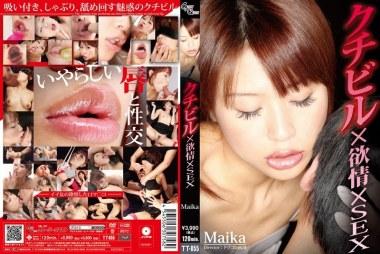 クチビル×欲情×SEX Maika