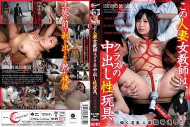 この人妻女教師は、クラスの中出し性玩具。 山本美和子