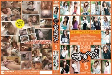 ちんハメ BOOK5
