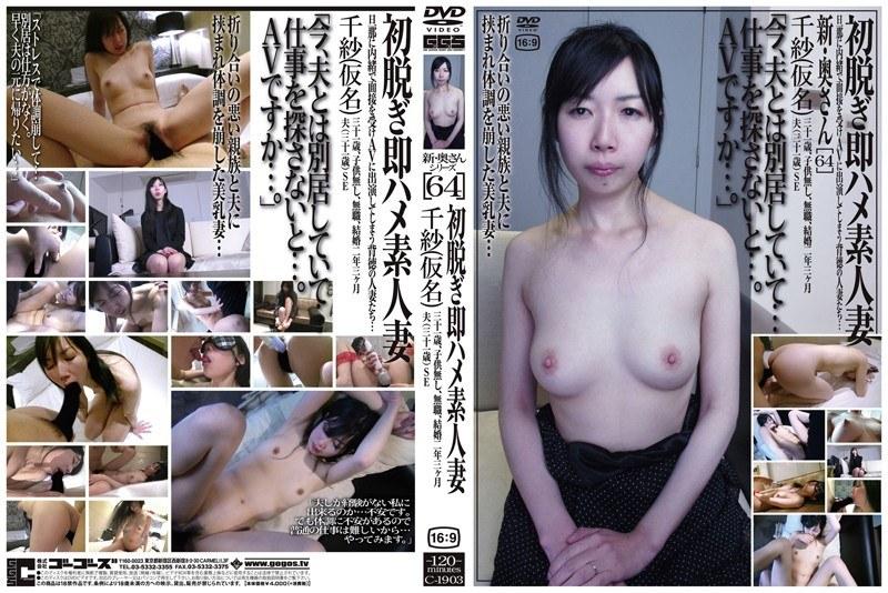 新・奥さんシリーズ[64] 初脱ぎ即ハメ素人妻