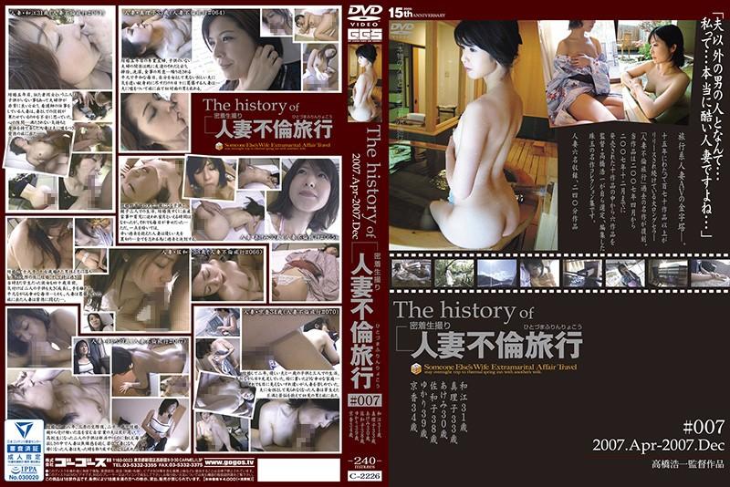 The history of 人妻不倫旅行#007