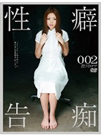 性癖告痴 002 澄川ロア