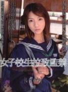 女子校生拉致監禁 VOL.33 [いつか]