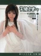 天使さまっ (7) YUMEEL model.今野由愛