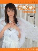 天使さまっ (9) HIMENOEL model.姫野愛