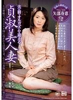 夫の前でオルガズムを迎える 貞淑美人妻 矢部寿恵
