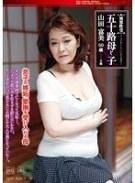異常性交・五十路母と子 息子の嫉妬・愛撫を受け入れる母 山田富美