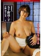 異常性交・五十路母と子 反り立つ肉棒の匂いに溺れる母 石野祥子