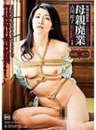 母親廃業 古川祥子