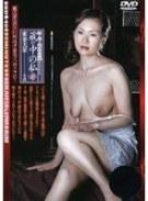 新・母子相姦遊戯 蔵の中の私 拾七 東条美菜