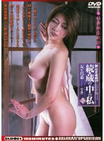 新近親遊戯 続・蔵の中の私 <壱> 友田真希