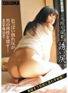 三十路不倫妻の誘い尻 色っぽい熟れ尻が男の理性を壊す… 北川千尋