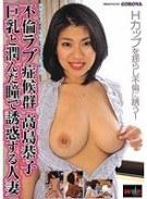不倫ラブ症候群 高島恭子 巨乳と潤んだ瞳で誘惑する人妻